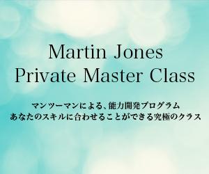 マーティンジョーンズプライベートクラス