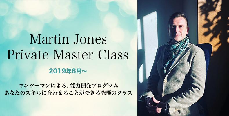 プライベートマスタークラス