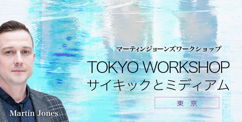 東京ワークショップ2days